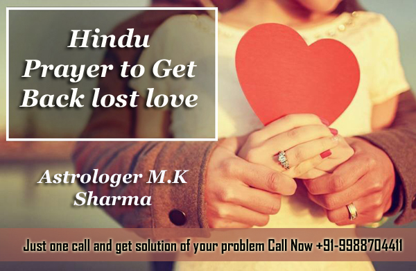 Hindu prayer to get back lost love | Shiva and Krishna mantra for