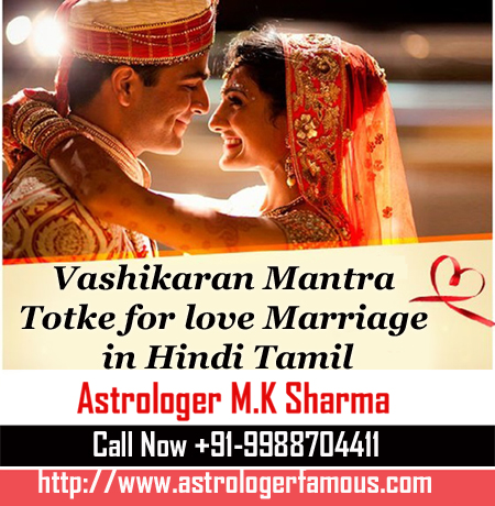 Vashikaran mantra Totke for love marriage in hindi Tamil