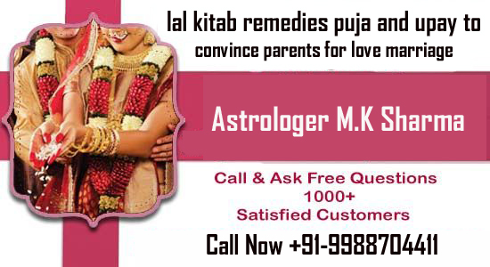 lal kitab remedies puja and upay to convince parents for love marriage