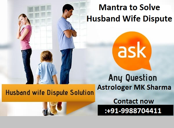 Mantra to solve husband wife dispute
