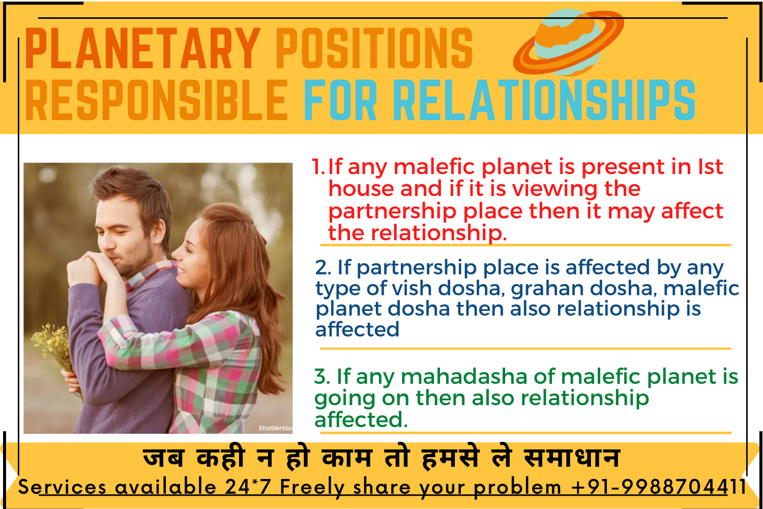 Planetary Positions Responsible For Relationships